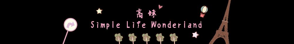 高妹。Simple Life Wonderland