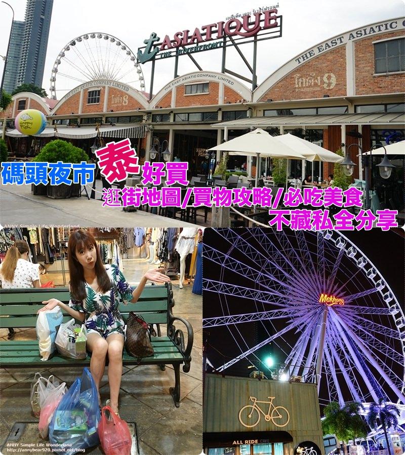 【泰國】碼頭夜市ASIATIQUE 超好逛必買攻略♥逛街地圖/必買清單/美食分享