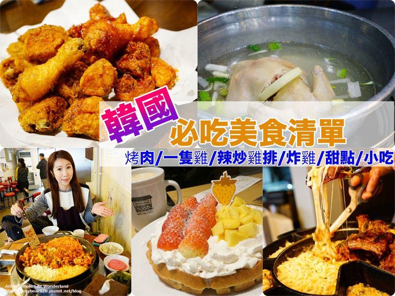 【2019韓國美食】首爾美食地圖 首爾必吃餐廳 ♥ 網友推薦40家(持續更新中)