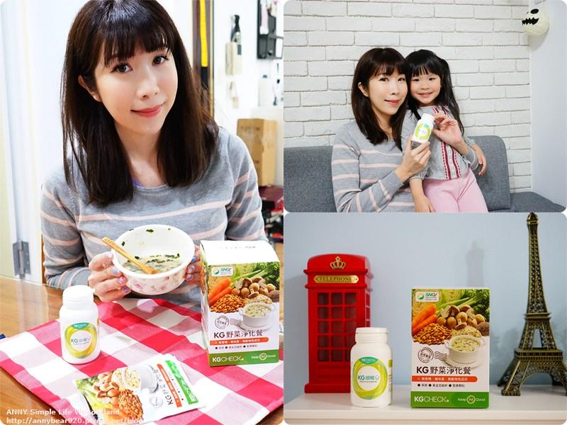 [分享] 為夏天來臨作準備 ♥ KGCHECK順暢-益生菌+酵素 & KG野菜淨化餐