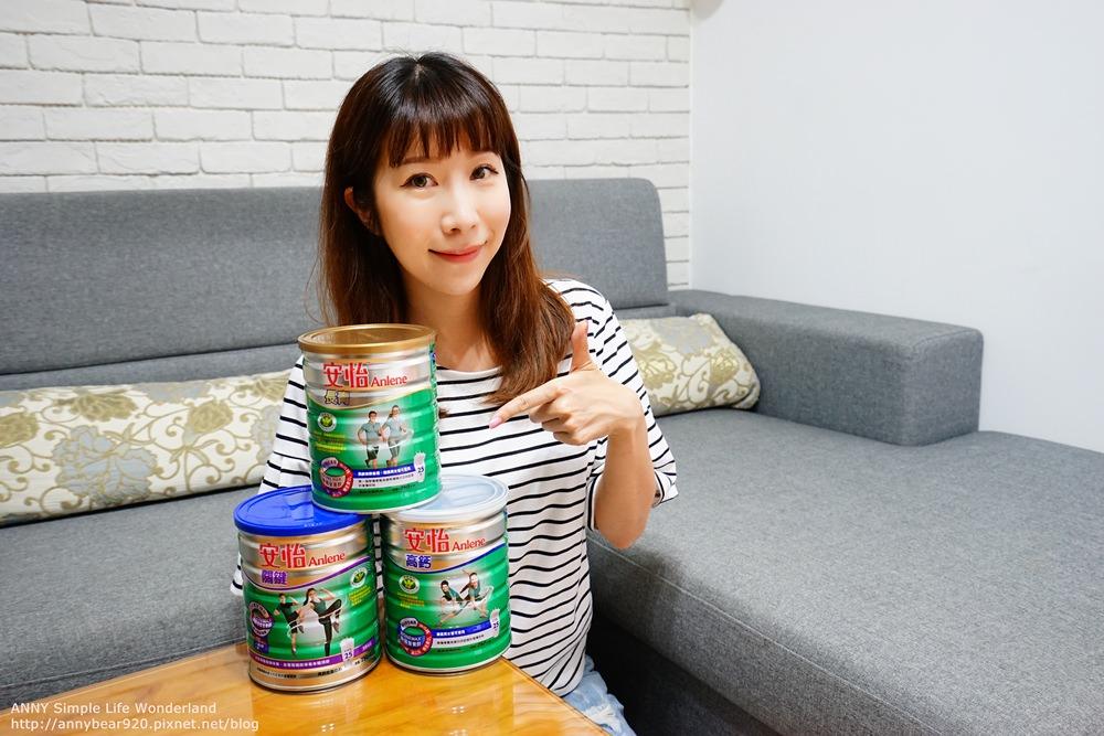 【分享】安怡成人奶粉系列 ♥ 幫助補鈣與保養關鍵環節 讓我健康活力面對每一天