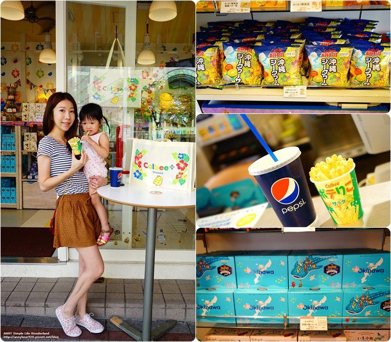 【沖繩】國際通CALBEE薯條專賣店 必買伴手禮零食推薦 ♥ 必吃現炸薯條