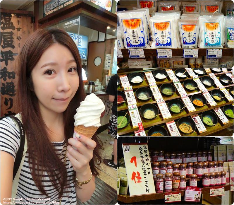 【沖繩】鹽屋 平和通內海鹽專賣店 ♥ 人氣必買伴手禮 必吃美味雪鹽冰淇淋