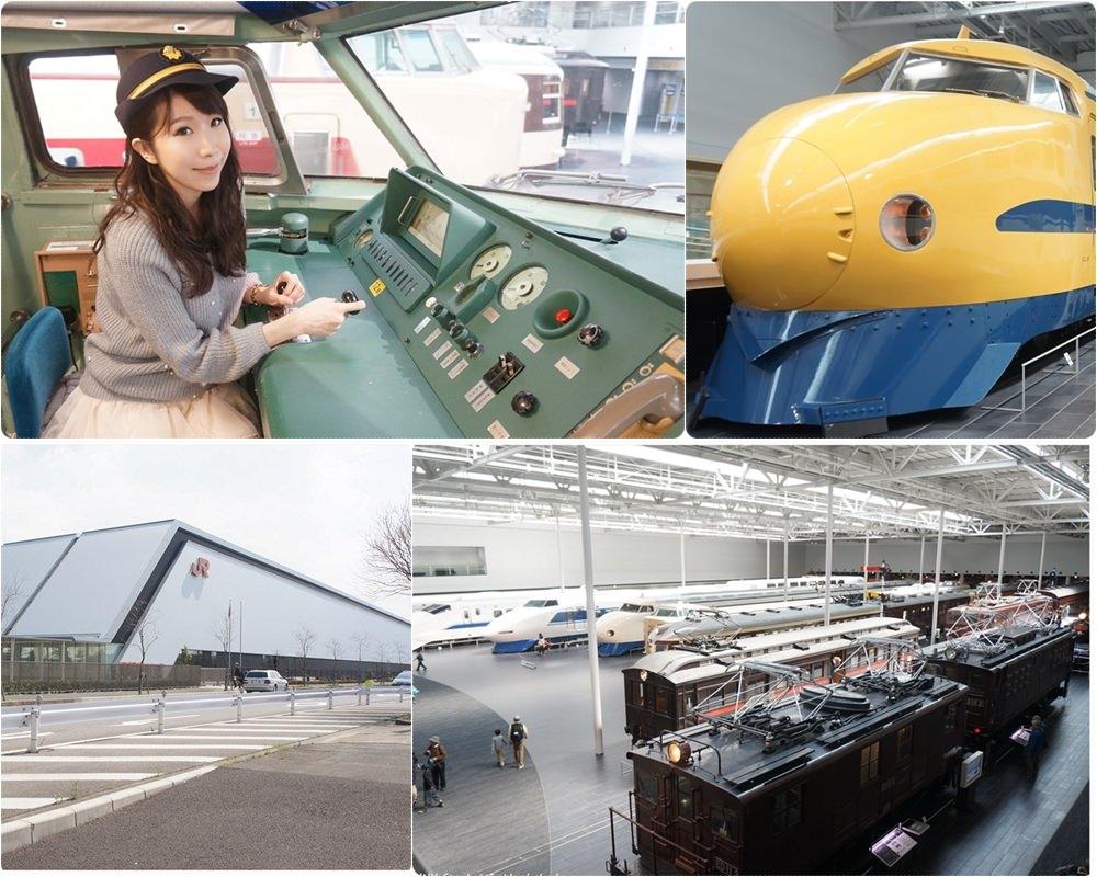 【名古屋合掌村自由行】必玩親子景點推薦♥RINIA JR 鐵道博物館 交通教學