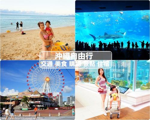 【2019沖繩自由行】親子規劃懶人包 ♥ 租車.行程.必買清單.美食.景點.住宿
