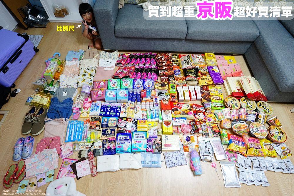 【京都大阪必買】必買藥妝、零食泡麵食品、伴手禮清單 ♥ 戰利品超重啦