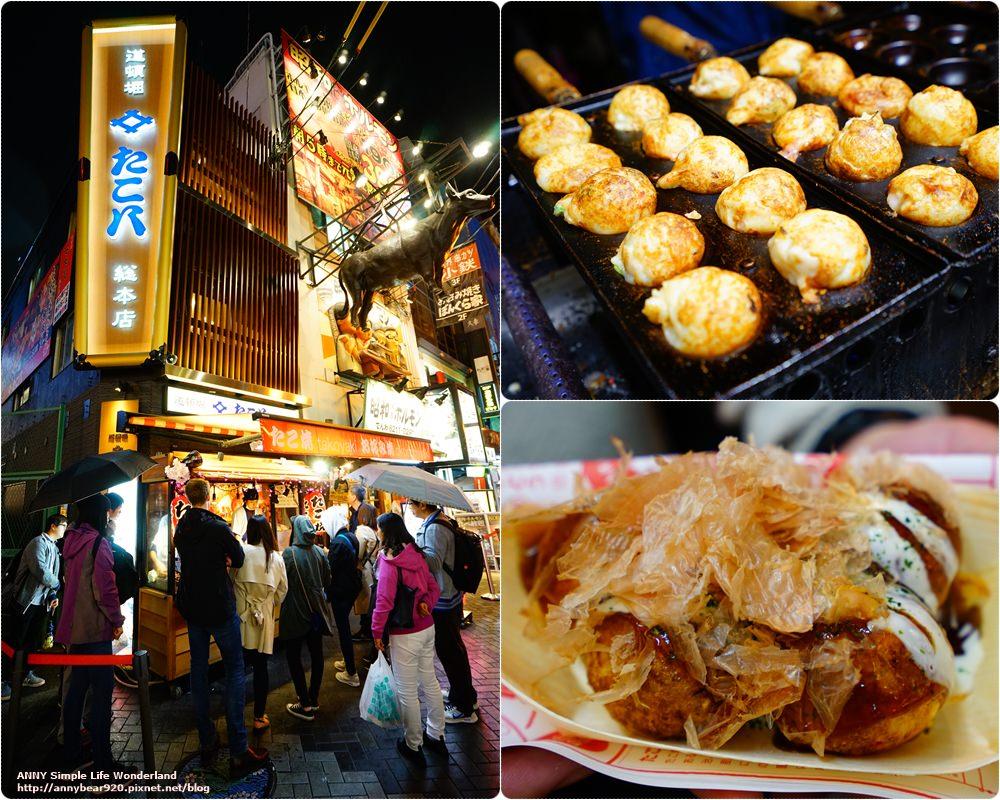 【京阪自由行】TACO八章魚燒 道頓堀總店 ♥ 大阪必吃美食 道地軟綿口感
