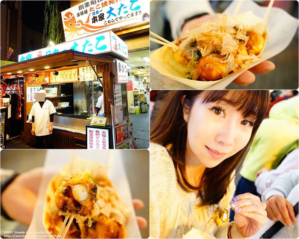 【京阪自由行】道頓堀好吃章魚燒推薦 ♥ 本家第一大章魚燒 章魚超大塊