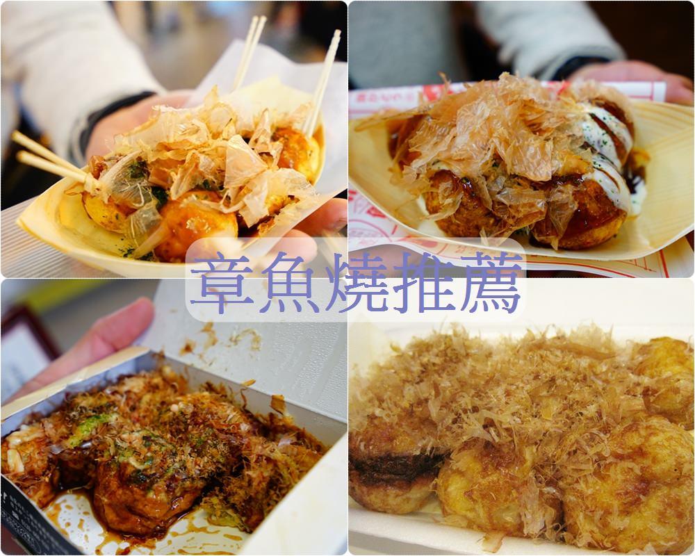 【大阪必吃章魚燒】赤鬼、章魚八、本家第一大、くくる ♥ 評比推薦懶人包