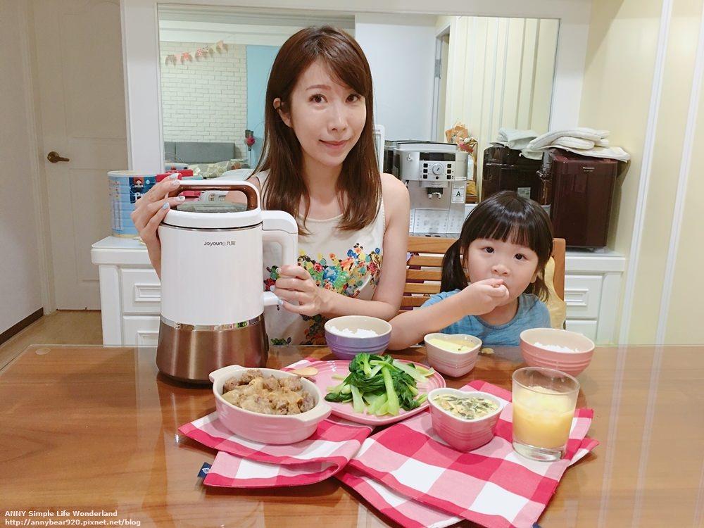 【家電】九陽 冷熱料理調理機(豆漿機) ♥ 營養健康美味晚餐輕鬆做