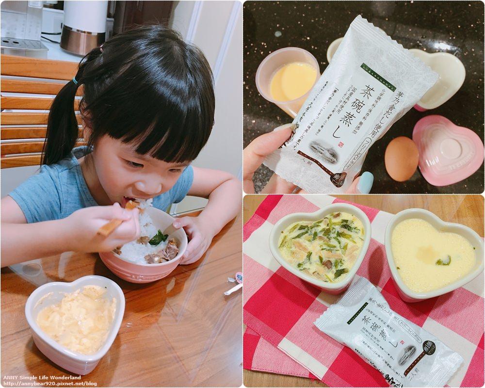 【日本】茅乃舍 日本主婦必買好物 ♥ 茶碗蒸調理塊 蒸蛋好吃小孩愛
