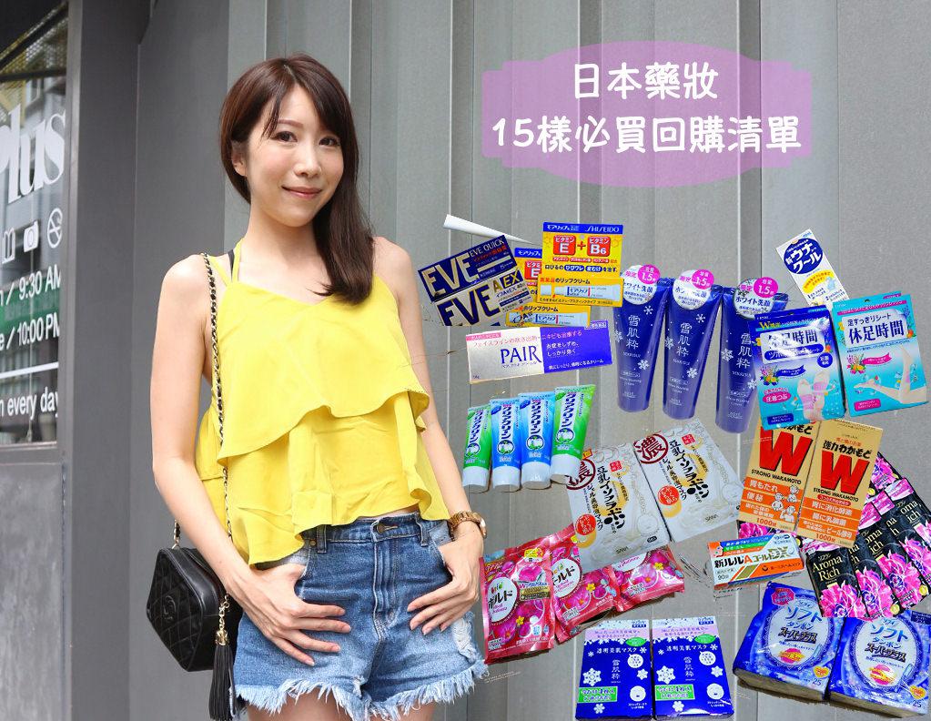 【日本】2018日本必買藥妝推薦 ♥ 無限回購20樣好用清單分享
