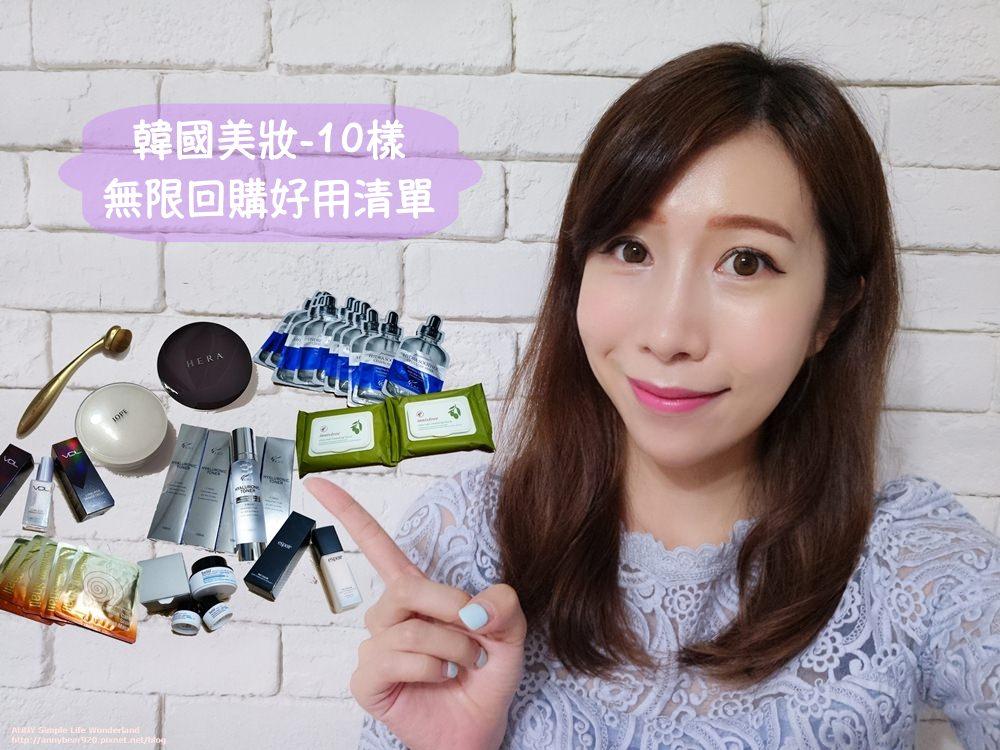 【2019韓國必買】美妝保養推薦 ♥ 15樣好用一直買清單 心得分享