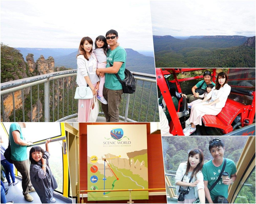 【澳洲自由行】雪梨必去景點 藍山國家公園 ♥ 三姊妹峰 景觀纜車 森林步道