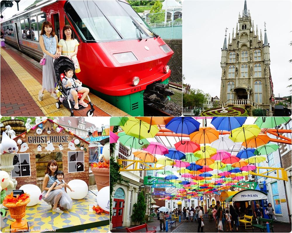 【北九州自由行】親子景點推薦豪斯登堡  ♥ 必玩遊樂設施+地圖+美食