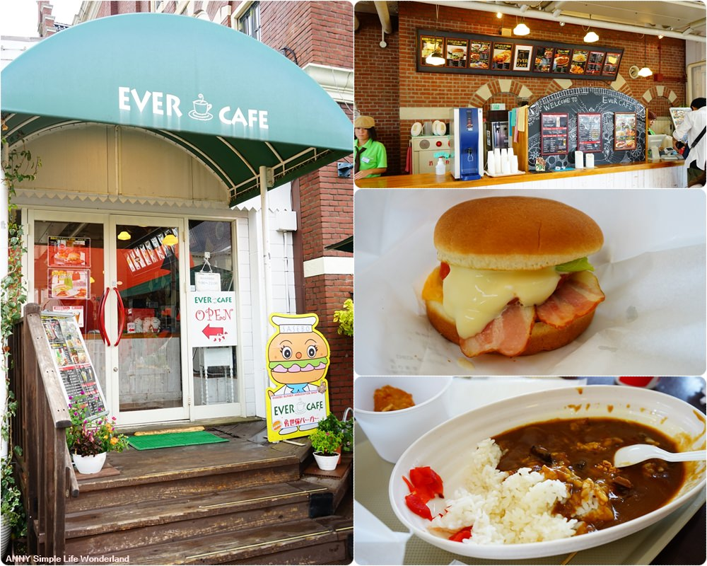 【北九州自由行】必吃美食推薦 佐世保漢堡 ♥ 豪斯登堡 ever cafe 吃得到