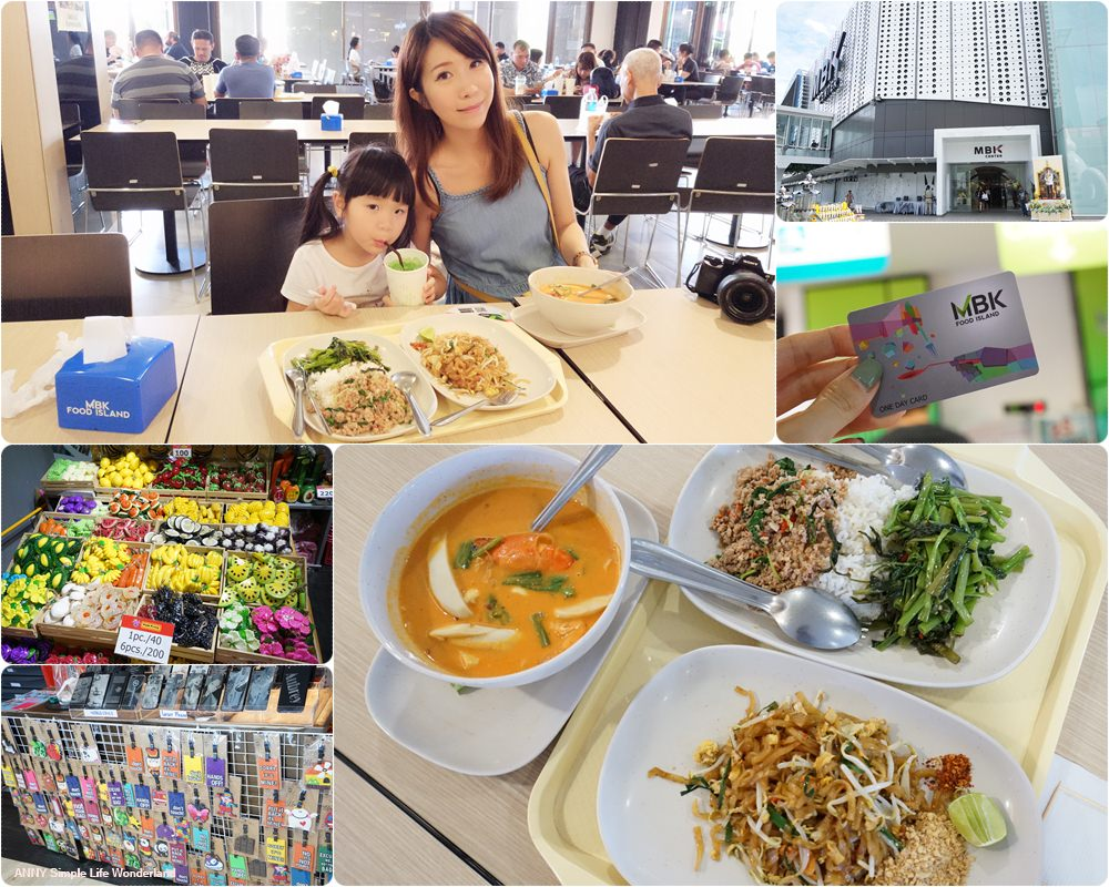 【泰國】國立體育館站MBK商場 ♥ 平價曼谷美食小吃按摩 全都有