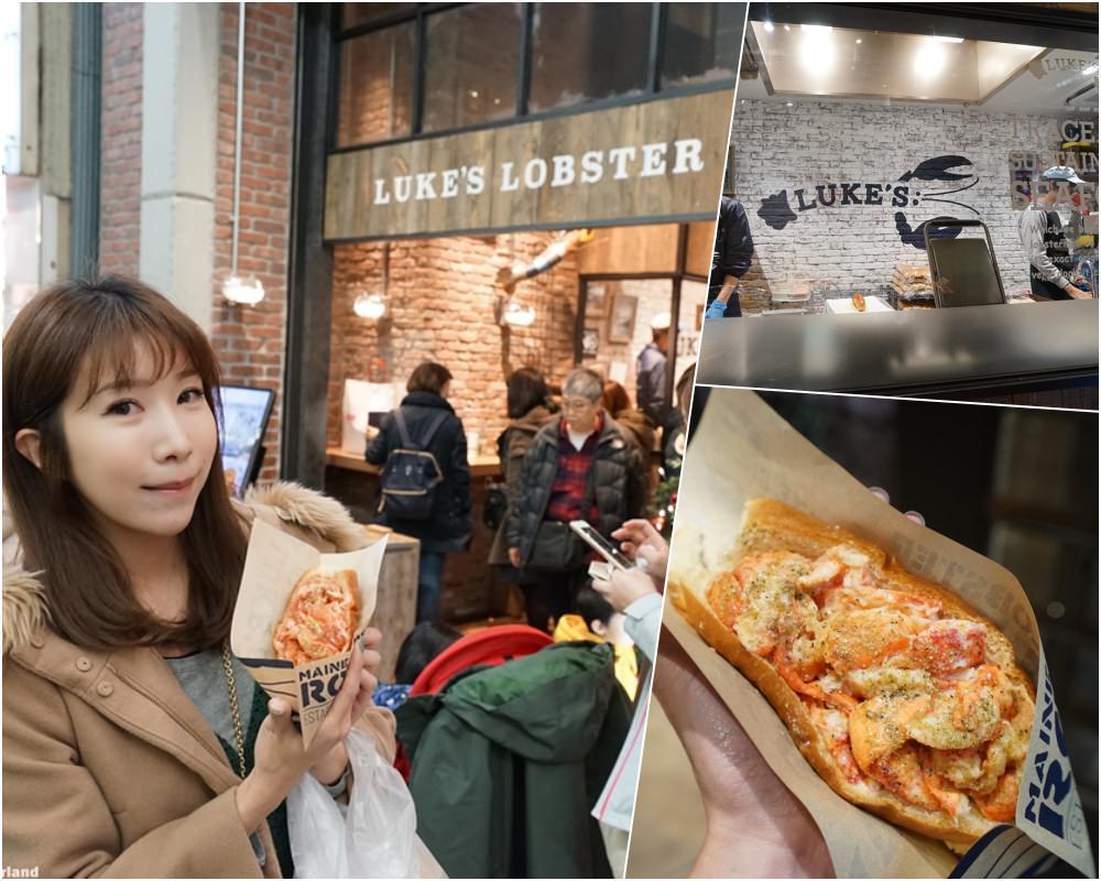 【京阪自由行】大阪推薦必吃 心齋橋美食 ♥ Luke's Lobster 龍蝦堡