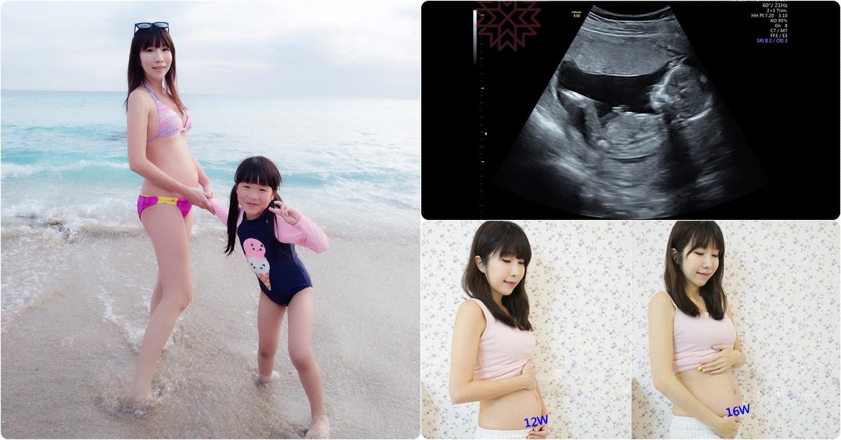 【懷孕】二寶性別確認 懷孕3~4個月 ♥ 產檢 抽血、NIPS、子癲前症風險評估