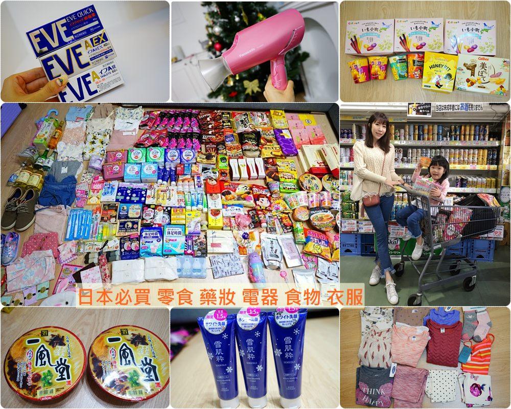 【2020日本必買】日本必買熱門精選♥美妝+零食+伴手禮+藥品+電器+衣服