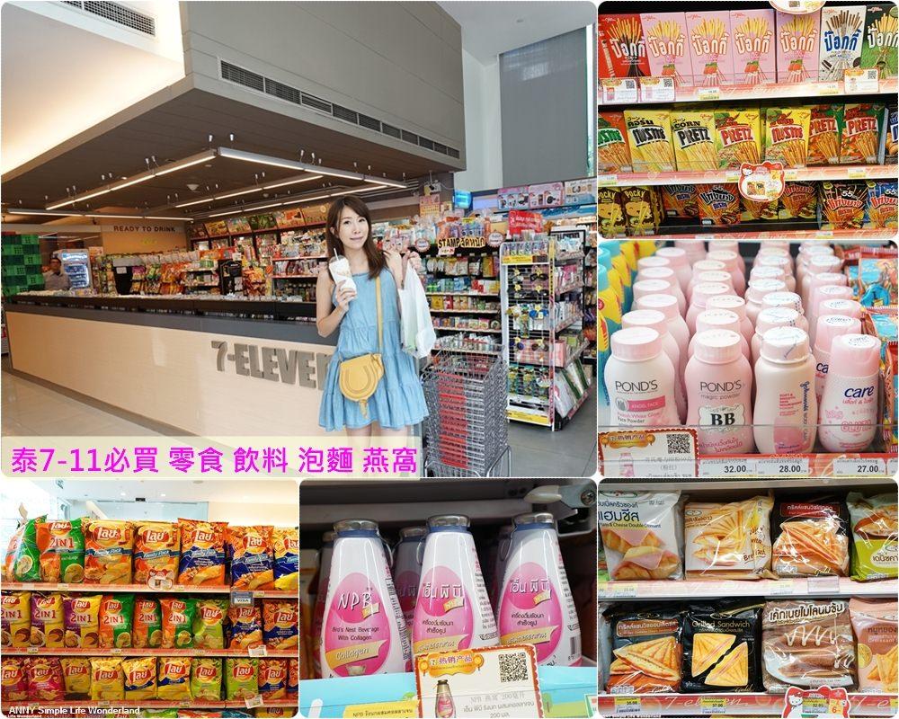【泰國】7-11必買商品 ♥ 化妝品 BB粉 零食 泡麵  燕窩 熱壓吐司