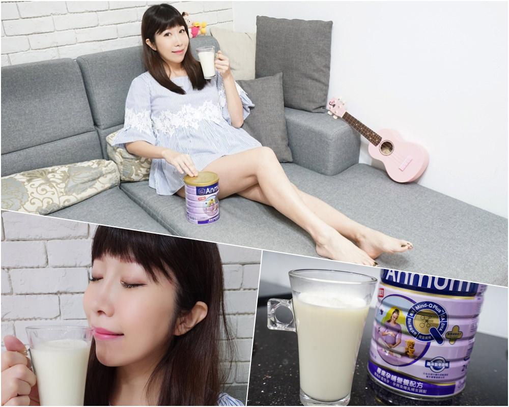 【懷孕】安滿孕媽媽奶粉 ♥ 專業孕哺營養配方 為最愛選擇最好的