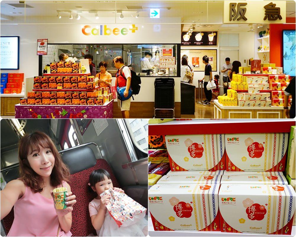 【北九州自由行】福岡必買伴手禮 ♥ Calbee限定口味 九州明太子薯條