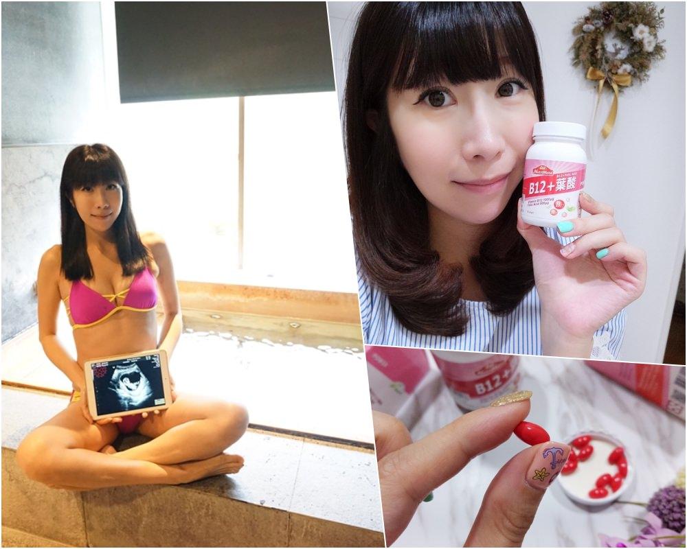 【分享】孕期營養補充 安心養胎的葉酸品牌推薦 ♥ 你滋美得 B12+葉酸
