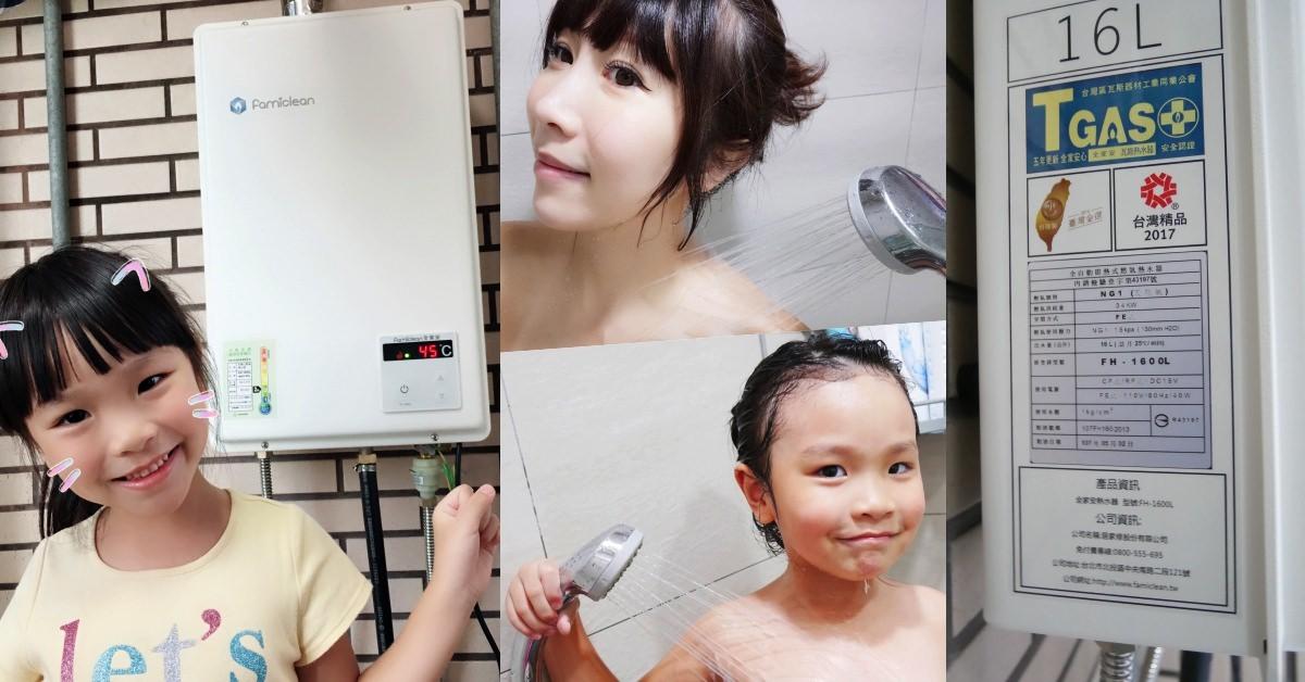 【家電】2018熱水器推薦 台灣製造 ♥ 恆溫強制排氣 famiclean全家安數位熱水器FH-1600L