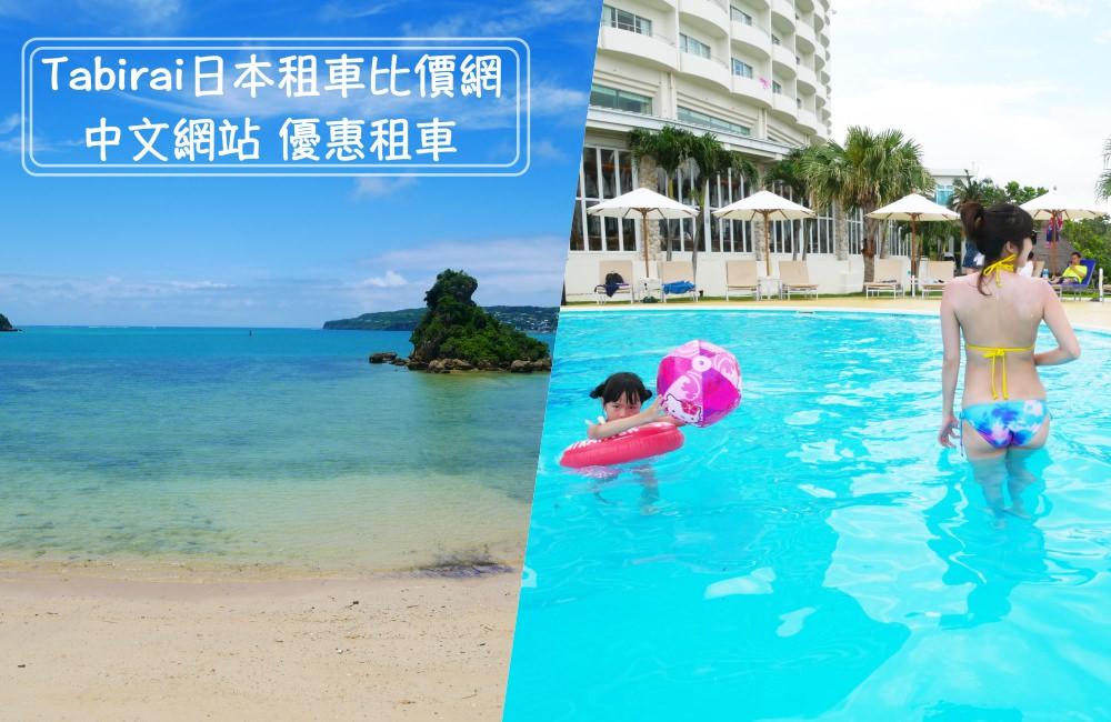 【日本租車】沖繩親子自駕遊一次上手♥Tabirai租車網 (中文比價、租車教學)