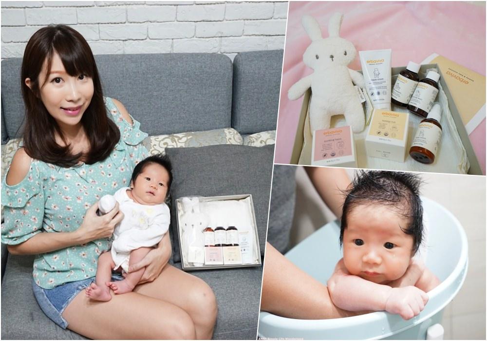 【育兒好物】新生兒滿月禮 彌月禮盒推薦 ♥ 10/10 HOPE erbaviva 媽咪寶貝呵護禮盒