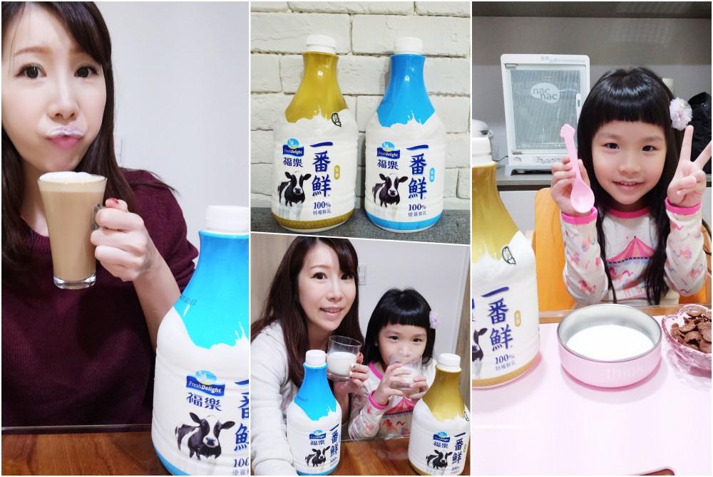 【分享】福樂 一番鮮 鮮乳(全脂/低脂) ♥ 新鮮營養全家人都好愛喝