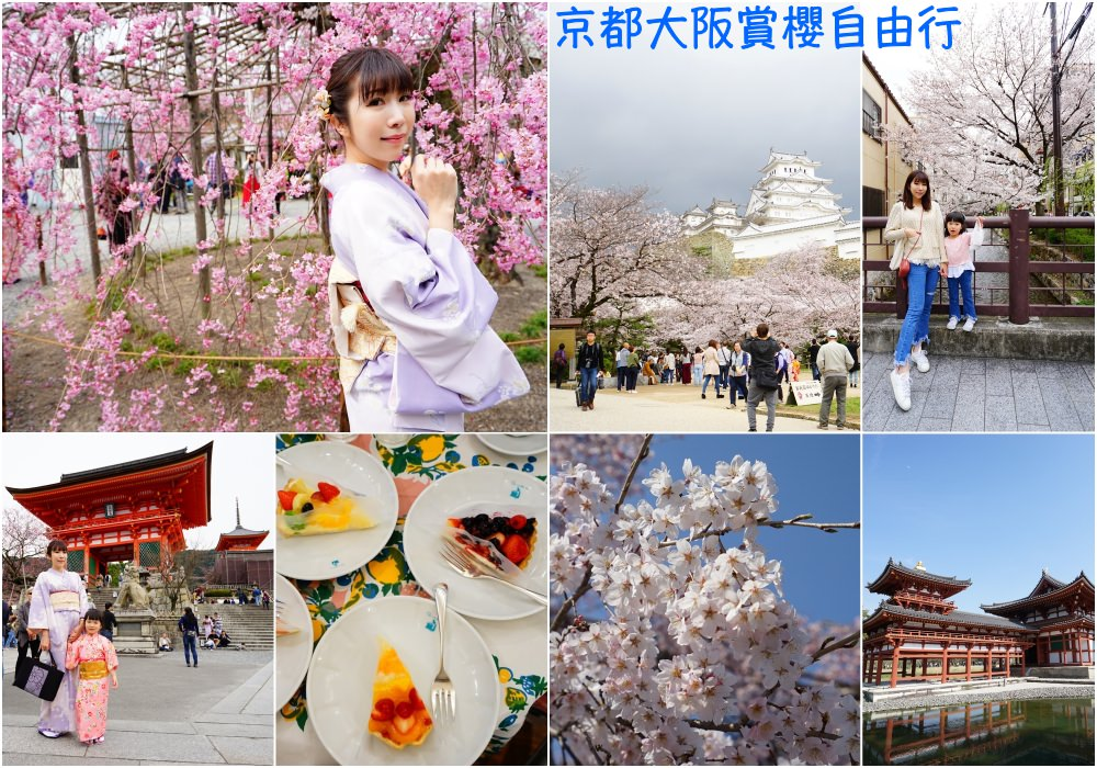 【2020京都大阪自由行】推薦景點美食、賞櫻賞楓行程規劃 ♥ 玩樂購物攻略
