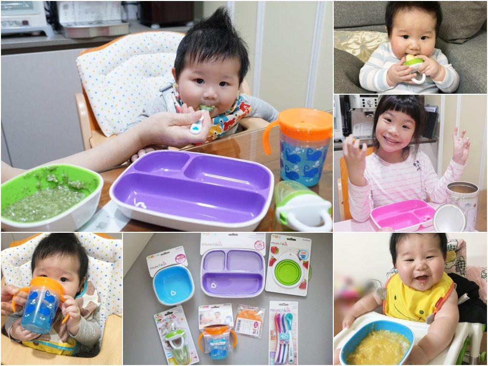 【育兒好物】嬰兒餐具推薦 ♥ 好用的副食品餐具 美國munchkin系列產品