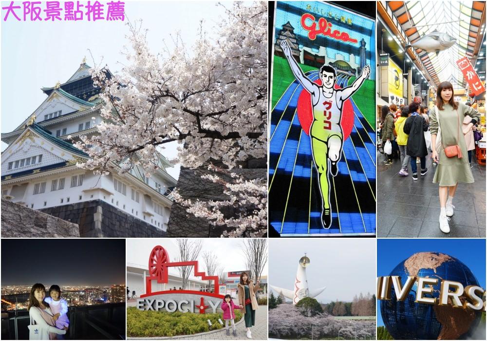 【大阪景點推薦】大阪自由行 ♥ 15個超好玩的大阪景點懶人包