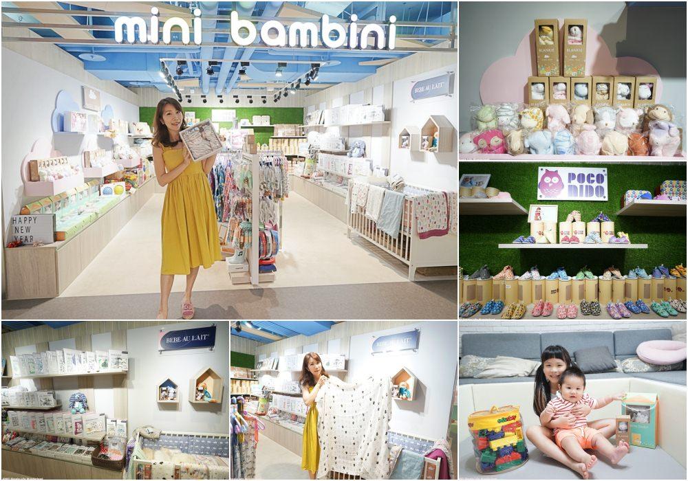 【育兒好物】Mini Bambini 頂級嬰幼兒精品 ♥ 大直ATT 4 RECHARGE門市 超好逛