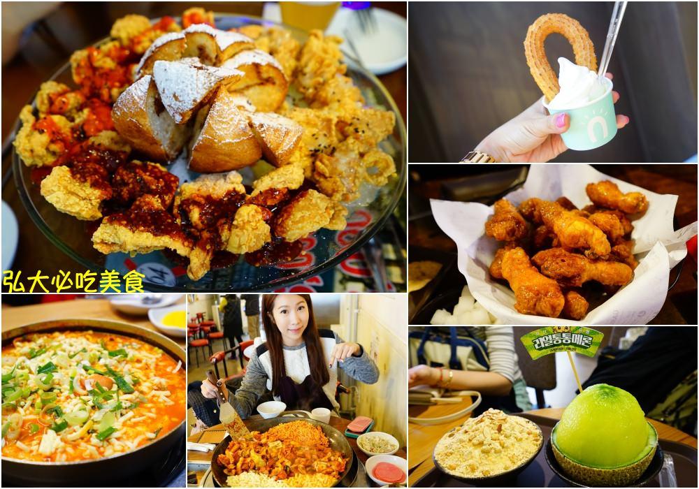 【2019弘大美食】首爾弘大美食地圖 ♥ 15家弘大必吃餐廳推薦