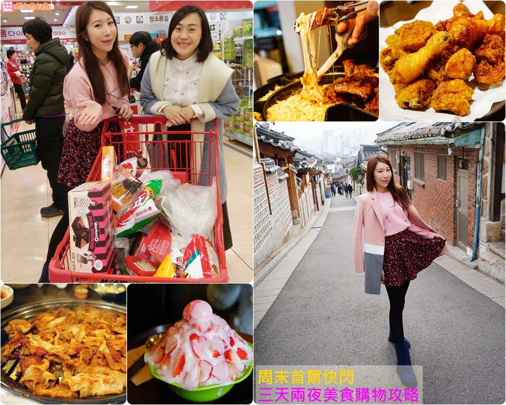 【2019韓國自由行】首爾美食景點逛街(攻略+懶人包) ♥ 三天兩夜不用一萬