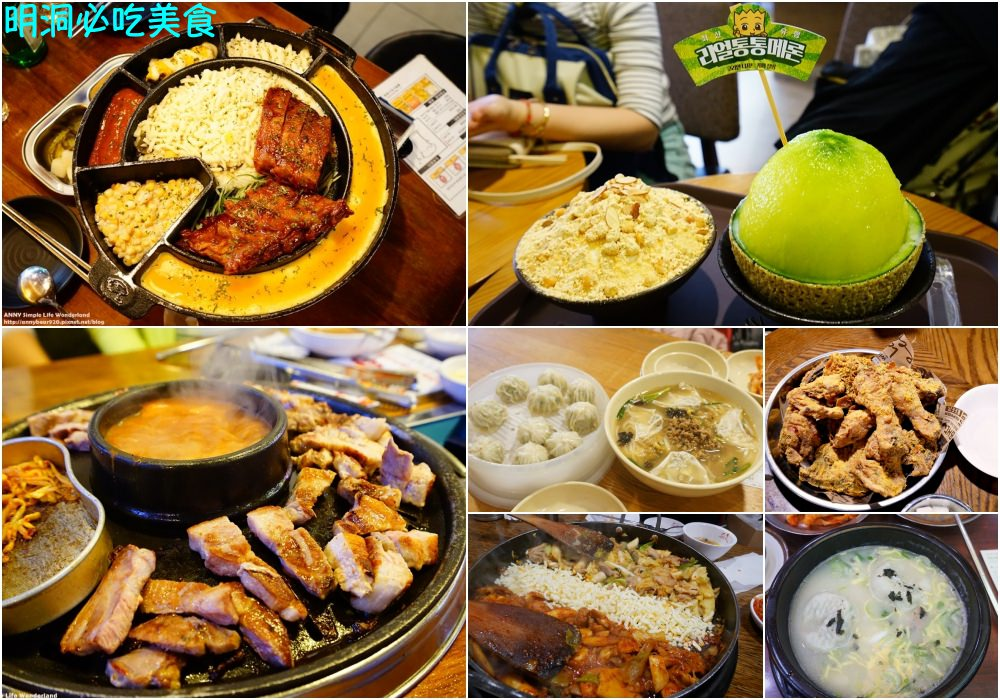 【2019明洞美食】首爾明洞美食地圖 ♥ 15家明洞必吃餐廳推薦