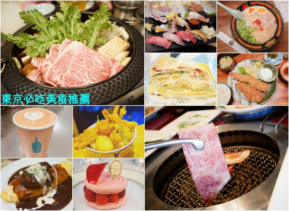 【2020東京美食】東京必吃餐廳推薦 ♥ 東京美食地圖 38家IG打卡名店