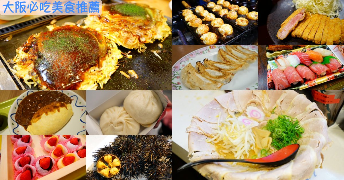 【大阪美食推薦】2019大阪必吃美食懶人包 ♥ 精選35家大阪好吃餐廳
