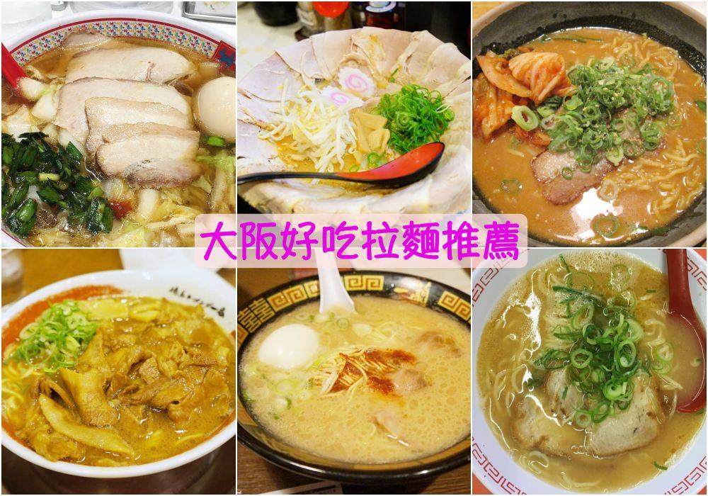 【大阪拉麵推薦】2019大阪好吃拉麵七家 ♥ 作之作、四天王、金龍、神座