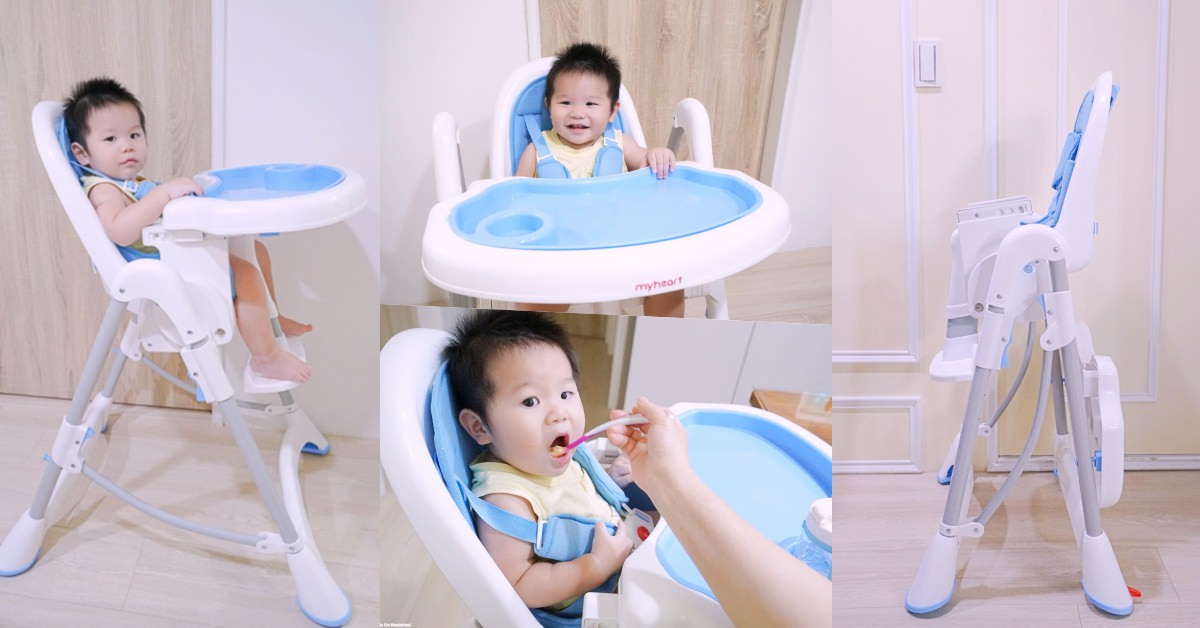 【育兒好物】寶寶餐椅推薦 ♥ Myheart折疊式兒童安全餐椅 乖乖吃飯長大