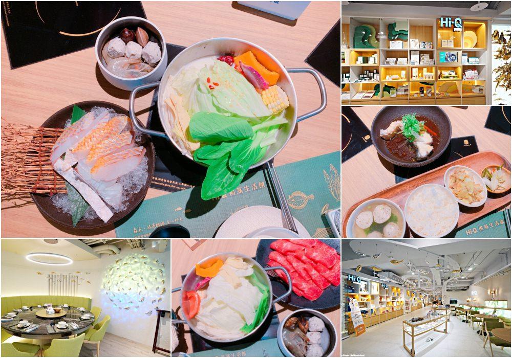 【台北美食】台北Hi-Q褐藻生活館 Hi-Q鱻食餐廳 ♥ 京華城旁美食餐廳