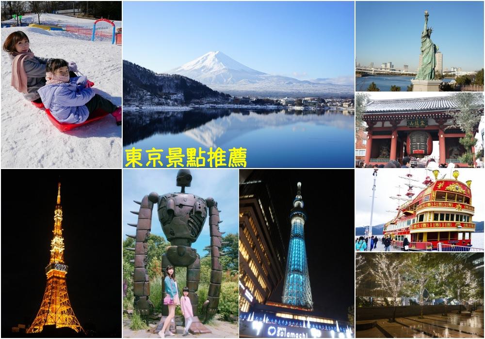 【東京景點推薦】東京自由行 ♥ 35個超好玩東京景點懶人包