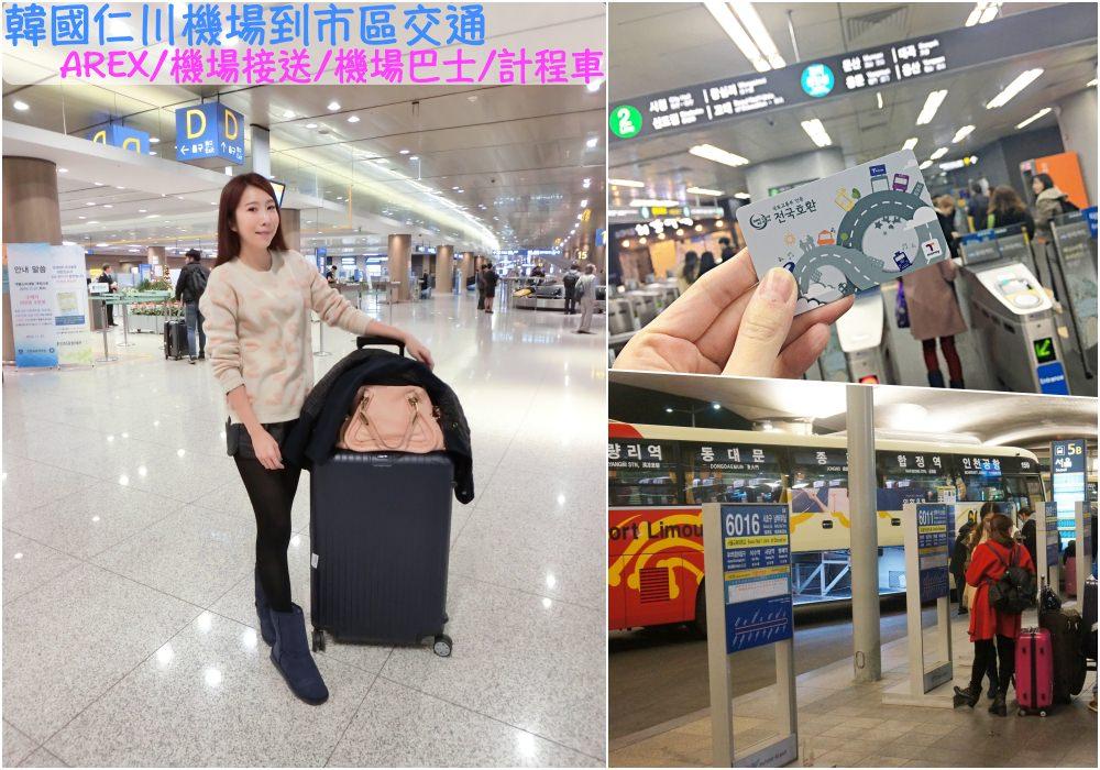 【韓國自由行】仁川機場到市區交通 ♥ AREX/機場巴士/機場接送/計程車
