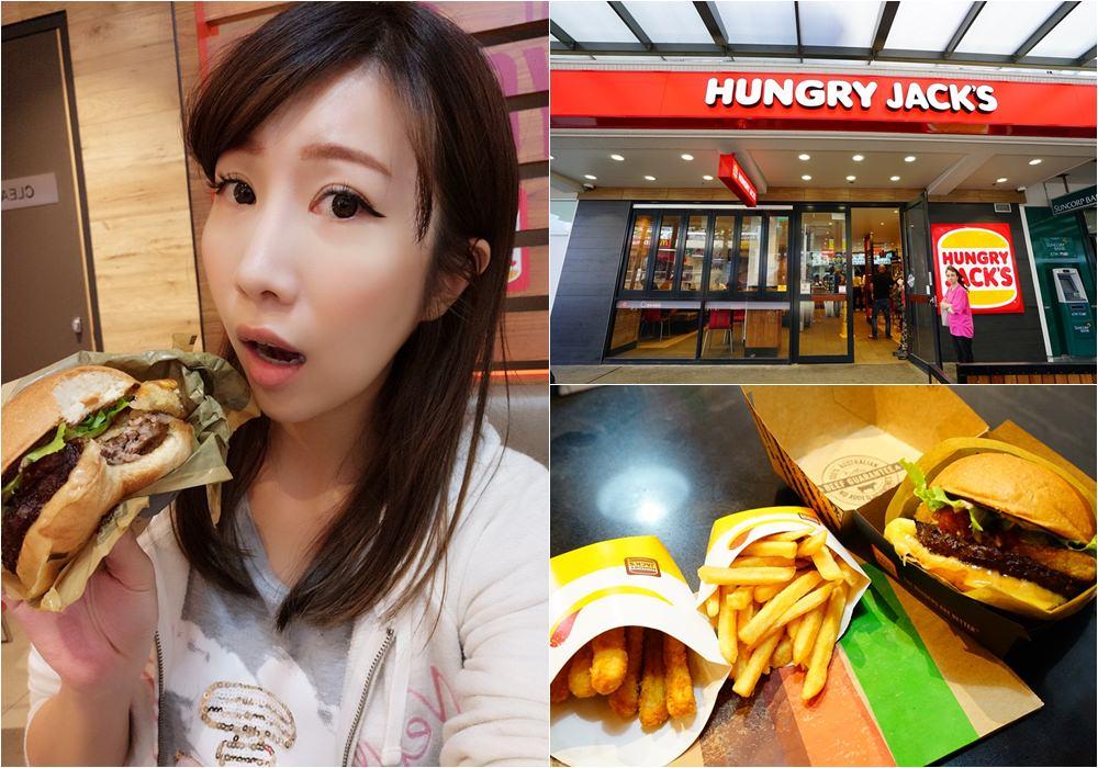 【澳洲自由行】澳洲美食 Hungry Jack's ♥  黃金海岸必吃的澳洲漢堡王