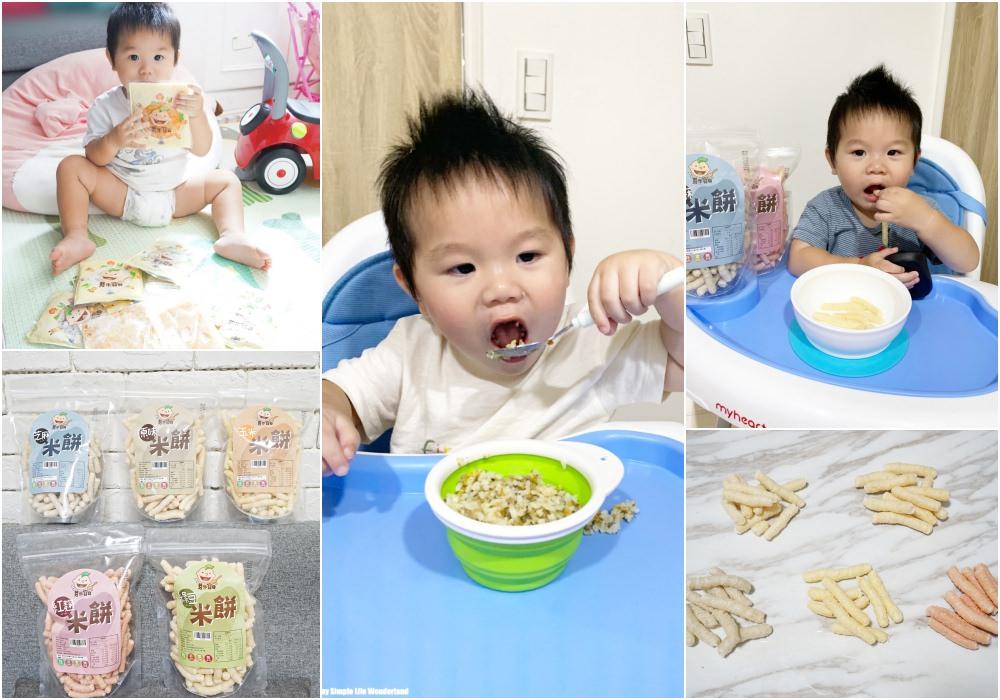 【育兒好物】芽米寶貝嬰幼兒副食品 寶寶粥、嬰兒米餅 ♥ 安心吃健康長大