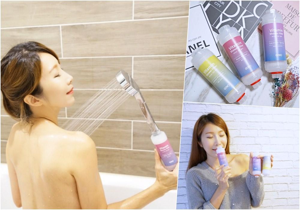 【分享】韓國GENO VITA沐浴香氛濾水器 ♥ 沐浴在潔淨與芳香的擁抱中