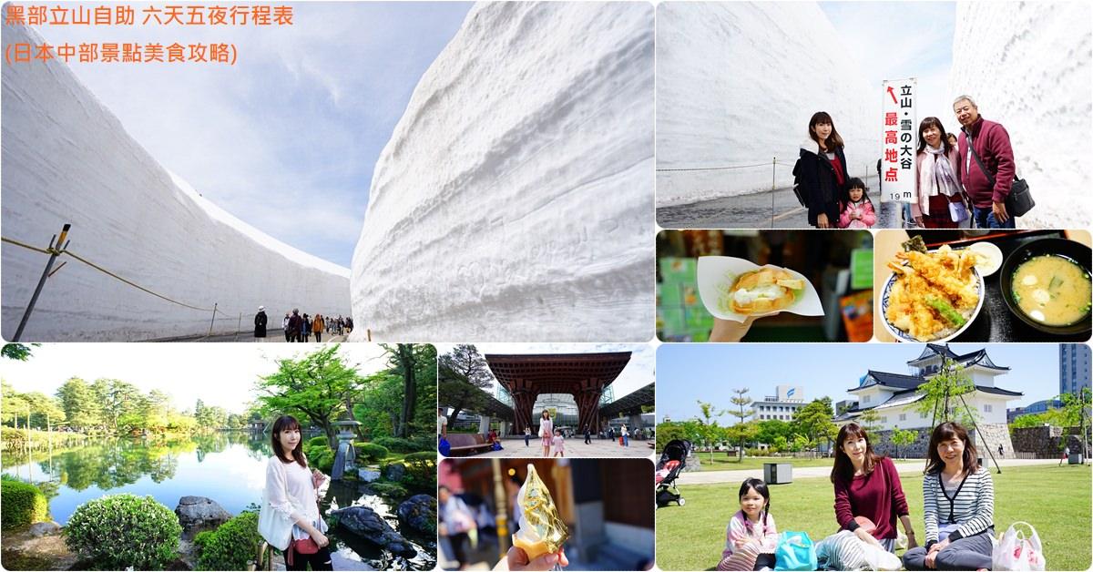 【日本】2020黑部立山自由行 ♥ 六天五夜行程表(住宿 交通 景點 美食 攻略)